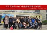 北京粉体技术协会会员日活动——PM2.5及灰霾颗粒物与气溶胶