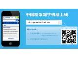 """""""中国粉体网""""手机版正式上线运行"""