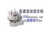 川田超级混合机将亮相IPB 2014粉体展