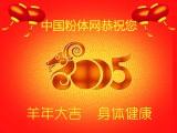 中国粉体网恭祝大家春节愉快 羊年吉祥