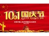 中国粉体网2015年国庆节放假通知