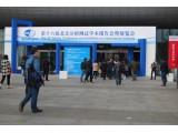 国内外测试名企齐聚第十六届北京分析测试学术报告会暨展览会