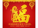 中国粉体网全体员工恭祝大家新春快乐!
