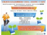 工信部发布《促进中小企业发展五年规划》