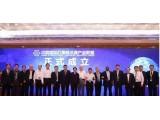 中国国际石墨烯资源产业联盟成立 全球设18分部