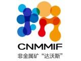 塑料行业厂商踊跃报名参加CNNMIF2016 广州非金属矿达沃斯论坛