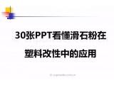 30张PPT看懂滑石粉在塑料改性中的应用