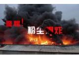 上海粉尘防爆专项整治