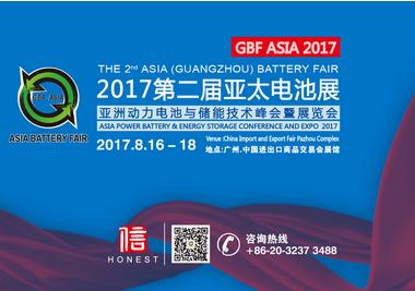 中国日报网、广东经济网等近50家知名媒体报道8月广州亚太电池展