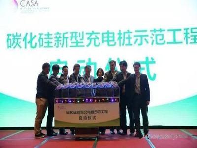 我国首个碳化硅新型充电桩示范工程正式启动