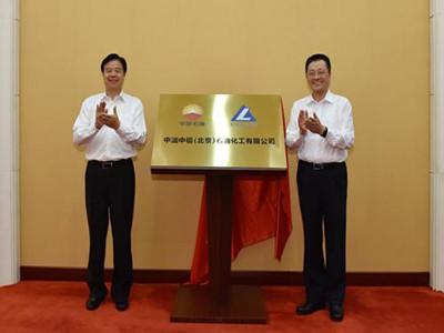 中国石油牵手中国铝业 两大央企发力新材料应用