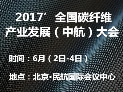 2017'全国碳纤维产业发展(中航)大会