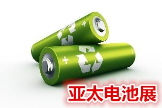 中国粉体网携手亚太电池展,共同打造领先的电池行业贸易平台