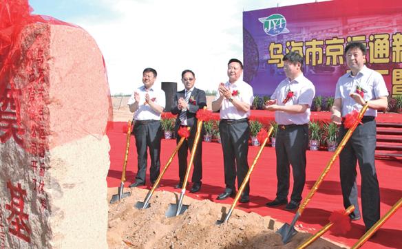投资约30亿的乌海京运通新材料产业园项目开工