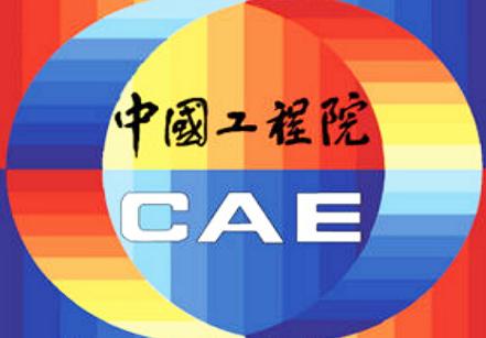 中国工程院2017院士增选第二轮候选人名单公布!