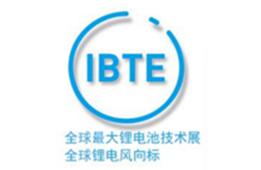 2017深圳国际正负极材料技术展览会暨深圳国际正负极材料技术研讨会通知