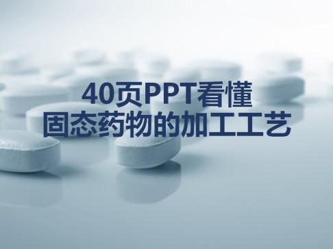 40页PPT看懂固态药物的加工工艺