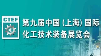 采访进行时!粉体网与您相约第九届上海国际化工技术装备展