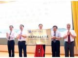 中国科学院大学成立人工智能学院、纳米学院