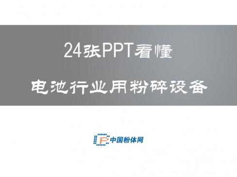 24张PPT看懂电池行业用粉碎设备