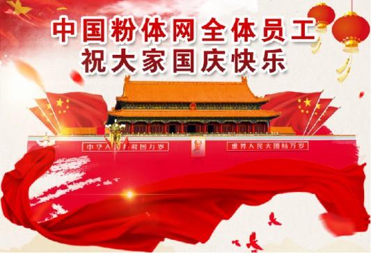 中国粉体网国庆节放假通知