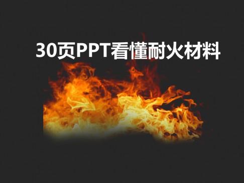 30页PPT看懂耐火材料