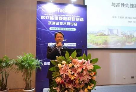 相约魔都 | 2017能源颗粒材料制备与测试技术研讨会隆重开幕