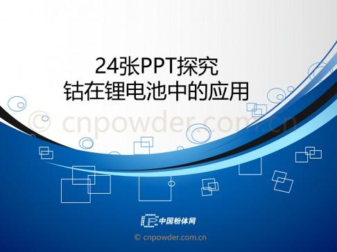 24张PPT探究钴在锂电池中的应用