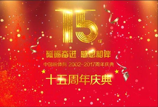 不忘初心,砥砺奋进,感恩相伴! ——写在中国粉体网成立十五周年之际
