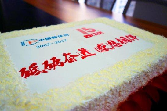 中国粉体网十五周年庆 粉丝福利大派送
