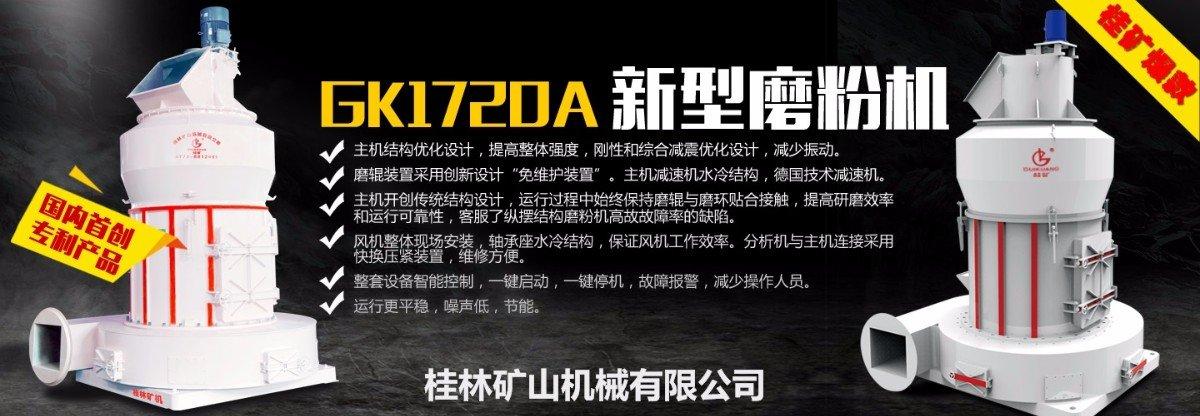 GK1720A 新型雷蒙机.jpg