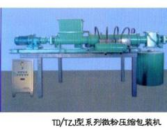 微粉压缩包装机