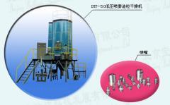 DTP压力喷雾造粒干燥机