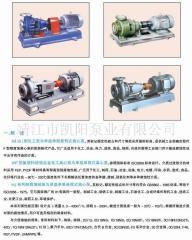 IH(IS),IHF,HJ(IJ)系列化工离心泵