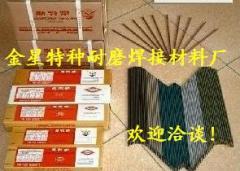 YZ合金耐磨焊条
