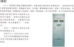 CY-1型电收尘器低压微机控制柜D-3