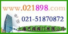 上海阀门、高温阀门、高压阀门