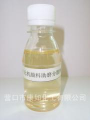Z-16F 无机颜料助磨分散剂