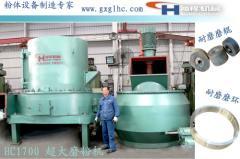 HC1700超大型磨粉机 锰矿雷蒙磨 矿渣立磨的图片