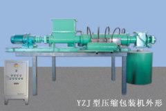YZJ型微粉真空压缩包装机
