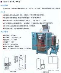 XA型自吸式真空包装机
