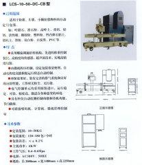 CB型智能环保型定量包装机