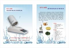 洗衣粉水分仪|洗洁精水份仪|肥皂水份仪|化工水分仪|水份仪|水份测定仪(SFY-60B型卤素快速水分测定仪)