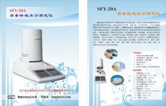 卤素水分仪|燃料水分测定仪|西药水份测定仪|硝化棉水份测定仪||固体水份测定仪|粉末水分测定仪(SFY-20A型卤素快速水分测定仪)