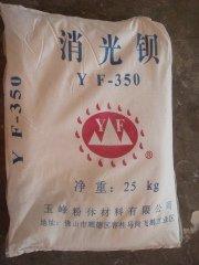 消光碳酸钙