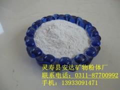 供应石家庄超细重晶石—保定超白重晶石