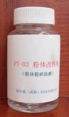 PT-03粉体改性剂(粉体粉碎助磨)