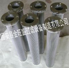 供(金旺盛)合成氨过滤器滤芯