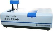 HYL-2076型全自动激光粒度分布仪的图片