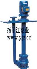 液下泵:YW立式液下泵|液下无堵塞排污泵|不锈钢液下式排污泵